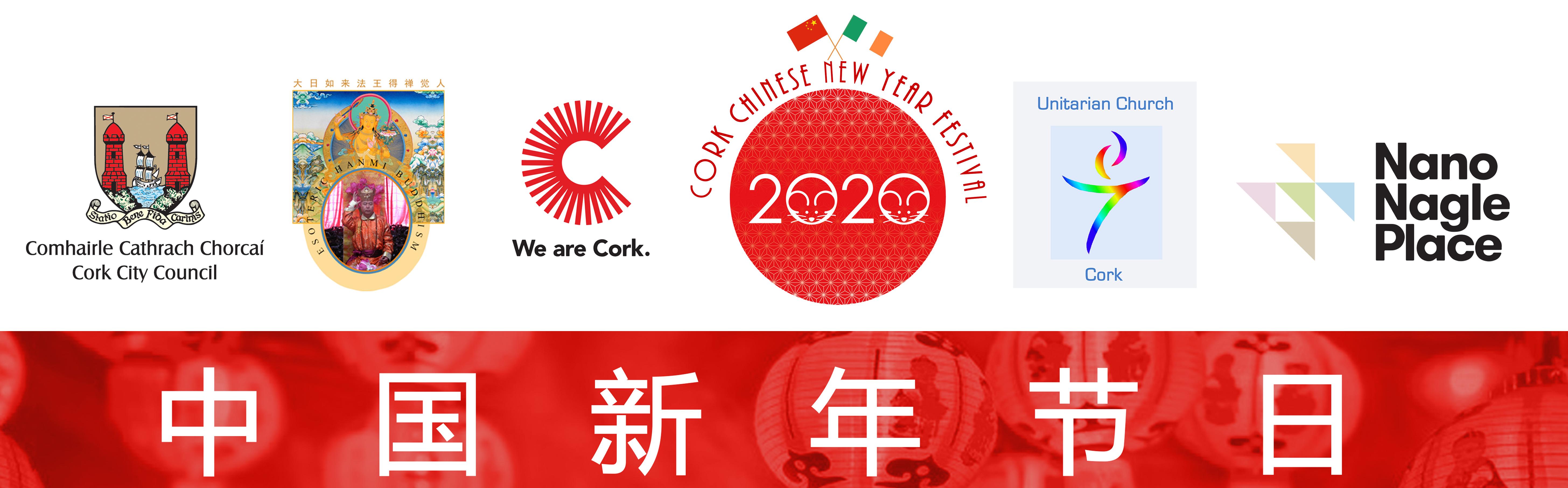 中国新年节日 Cork Chinese New Year Festival 2020