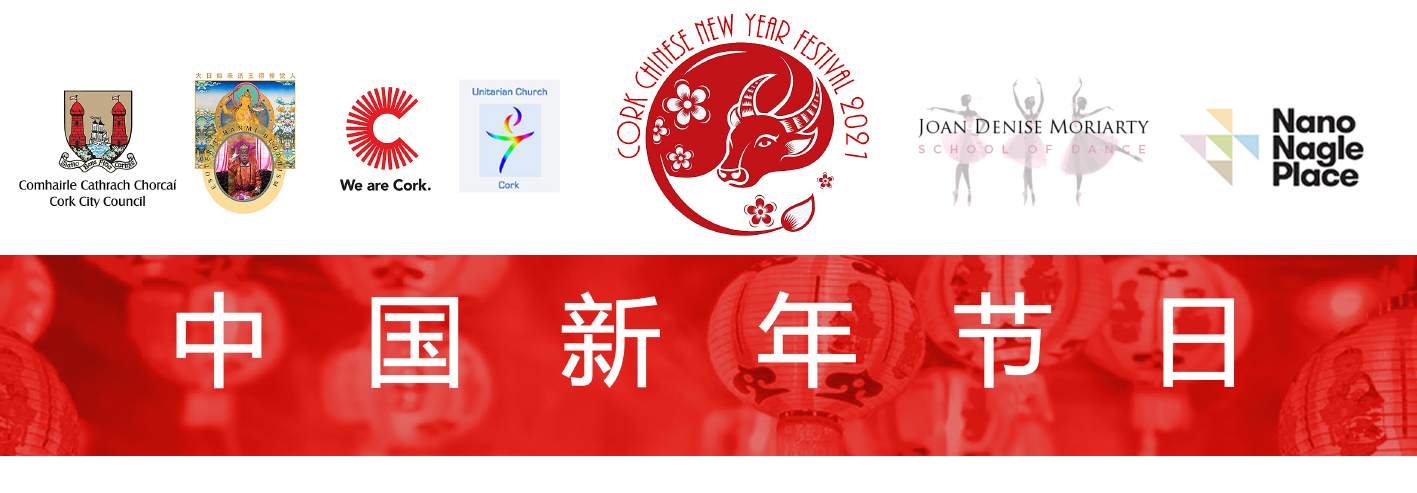 中国新年节日 Cork Chinese New Year Festival 2021 ONLINE EVENT